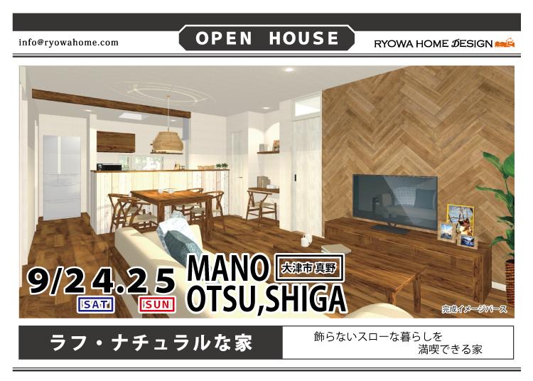 滋賀県工務店